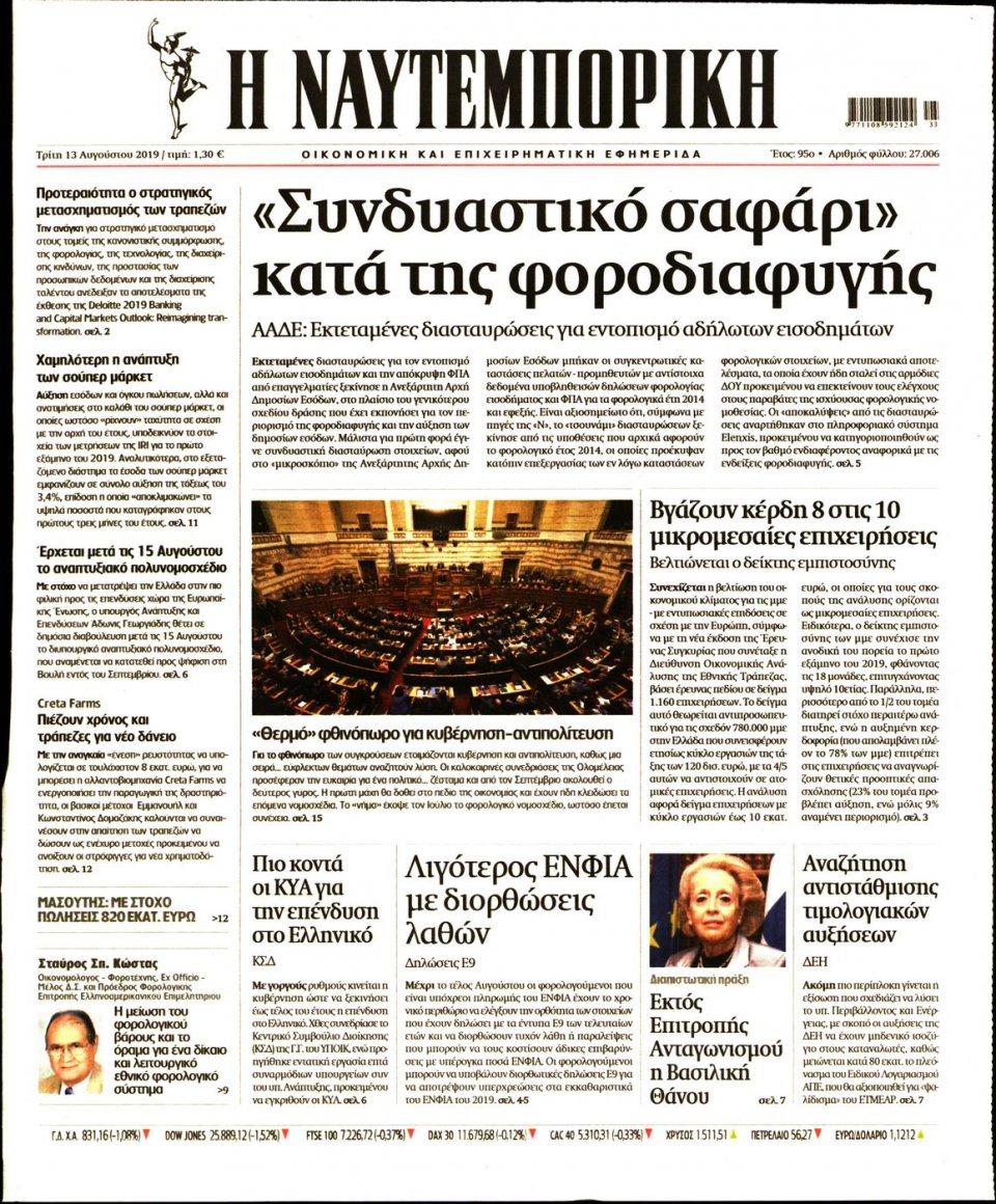 Πρωτοσέλιδο Εφημερίδας - ΝΑΥΤΕΜΠΟΡΙΚΗ - 2019-08-13