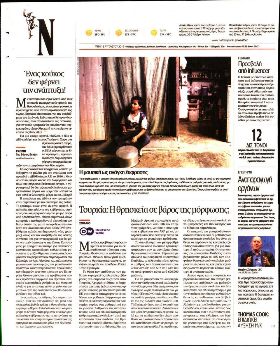 Οπισθόφυλλο Εφημερίδας - ΝΑΥΤΕΜΠΟΡΙΚΗ - 2019-08-13