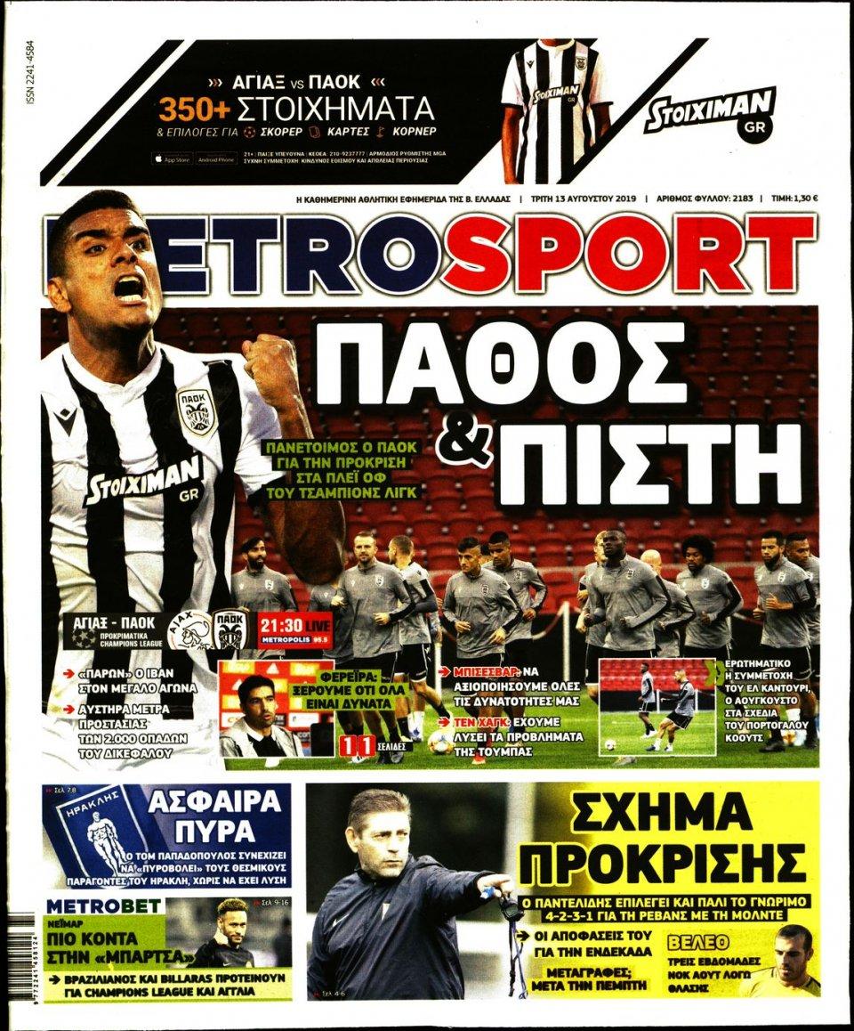 Πρωτοσέλιδο Εφημερίδας - METROSPORT - 2019-08-13