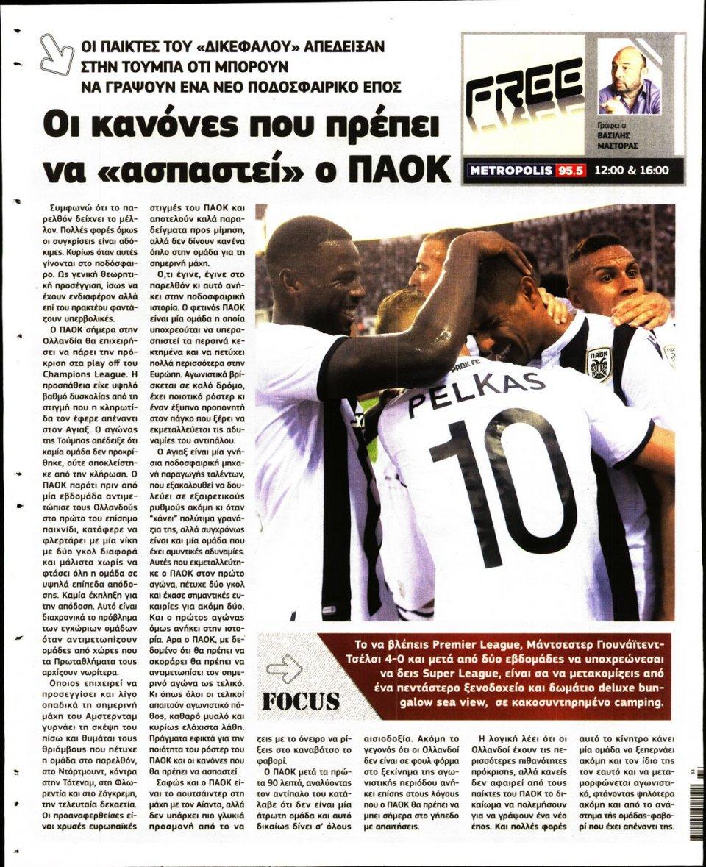Οπισθόφυλλο Εφημερίδας - METROSPORT - 2019-08-13