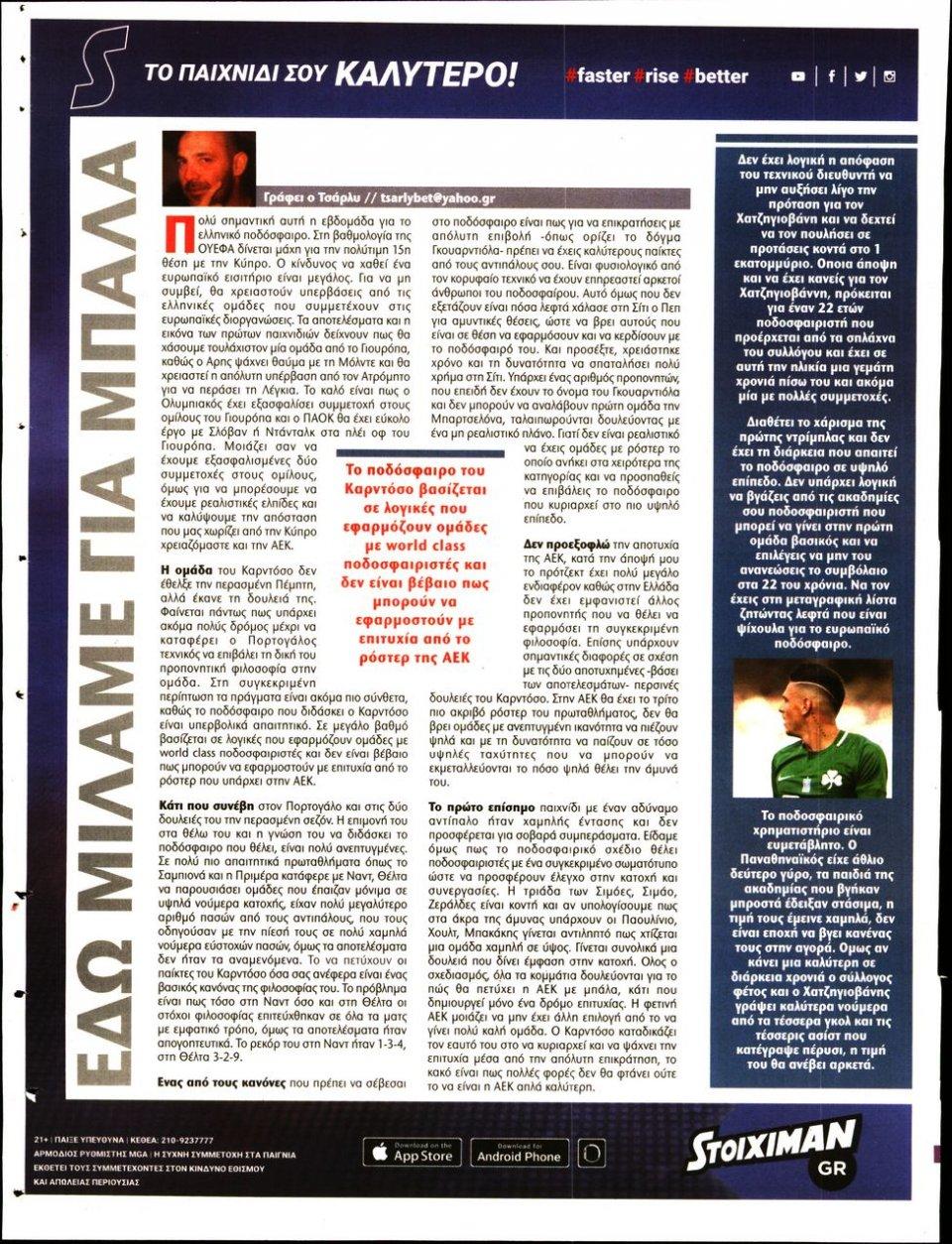 Οπισθόφυλλο Εφημερίδας - MATCH MONEY - 2019-08-13