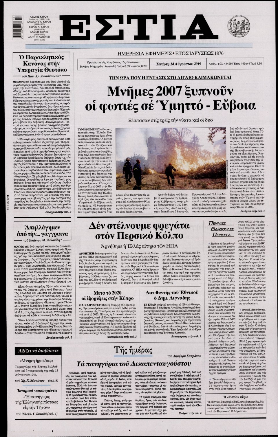 Πρωτοσέλιδο Εφημερίδας - ΕΣΤΙΑ - 2019-08-14