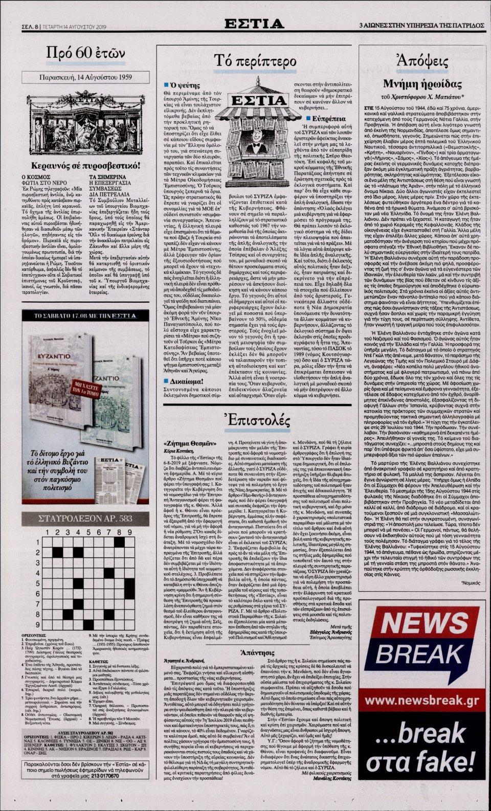 Οπισθόφυλλο Εφημερίδας - ΕΣΤΙΑ - 2019-08-14