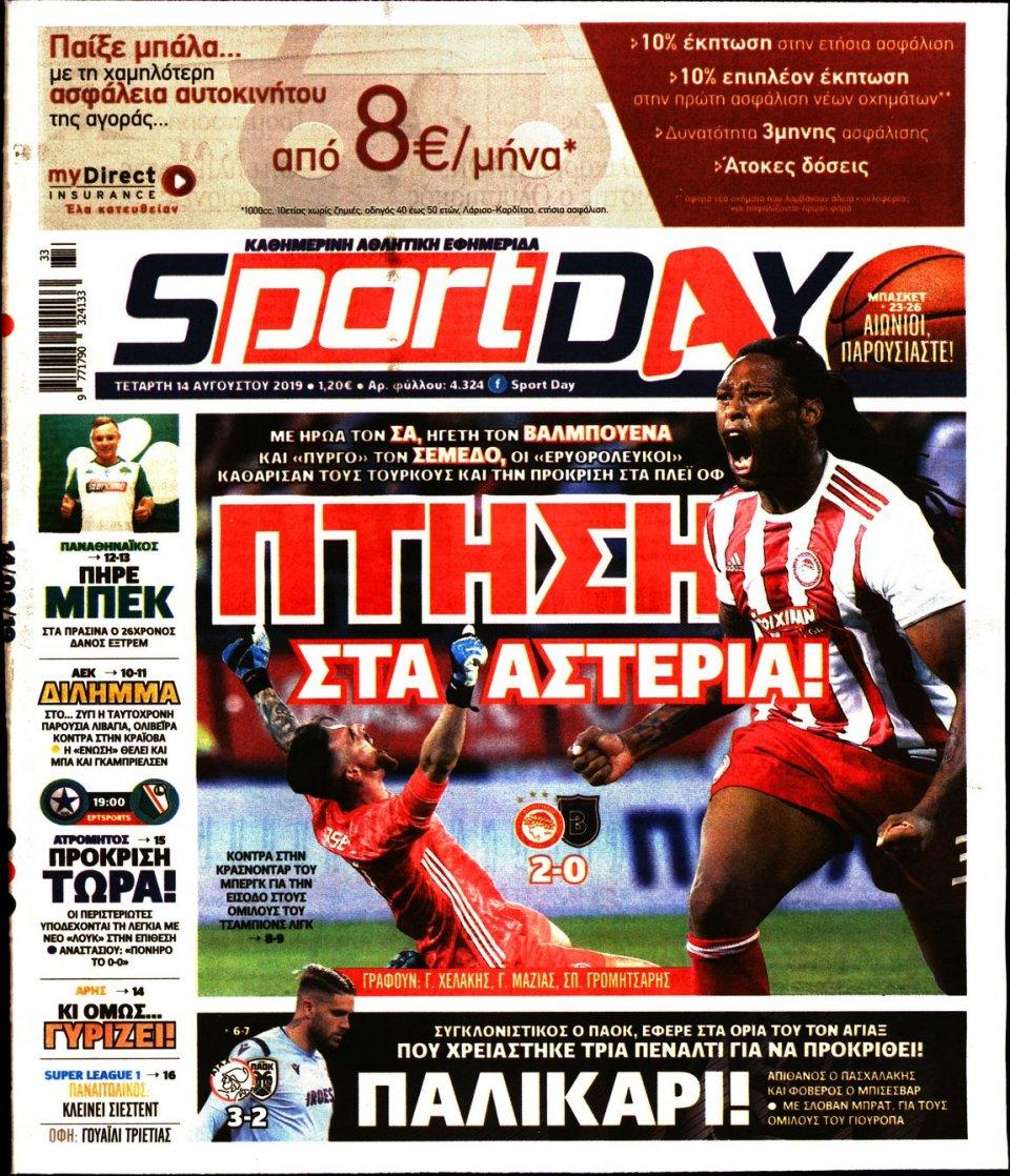 Πρωτοσέλιδο Εφημερίδας - SPORTDAY - 2019-08-14