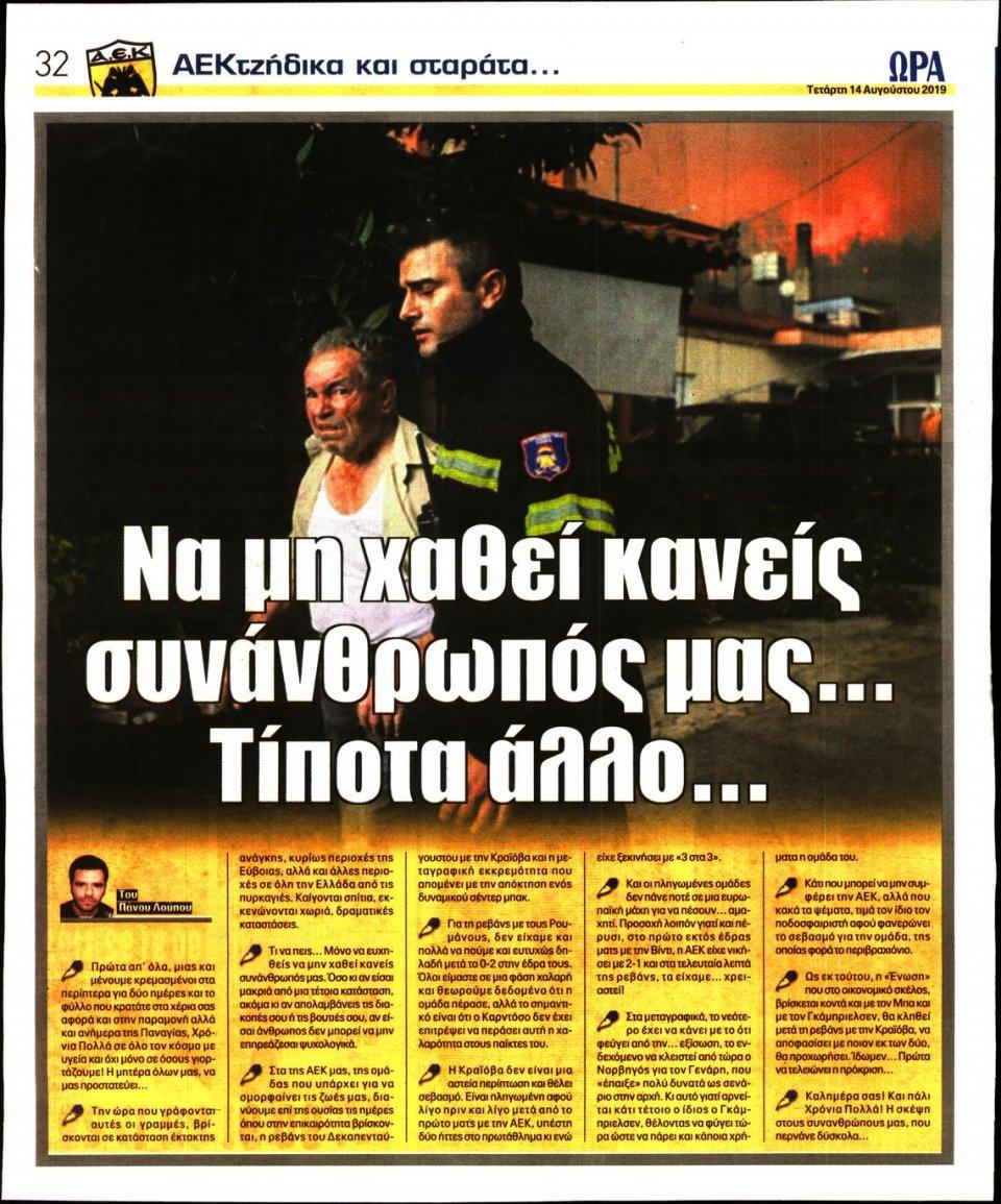 Οπισθόφυλλο Εφημερίδας - ΩΡΑ ΤΩΝ ΣΠΟΡ - 2019-08-14