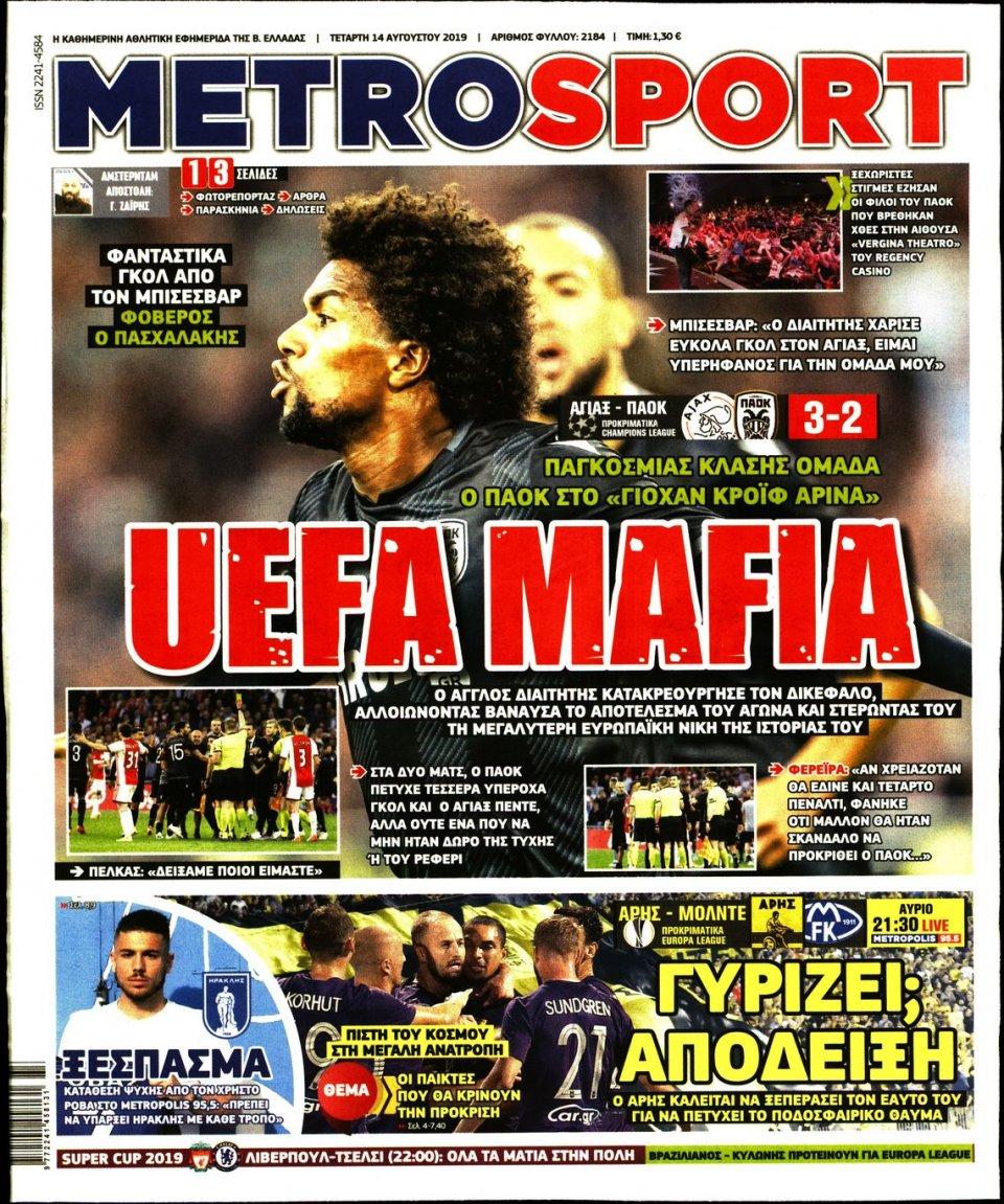 Πρωτοσέλιδο Εφημερίδας - METROSPORT - 2019-08-14