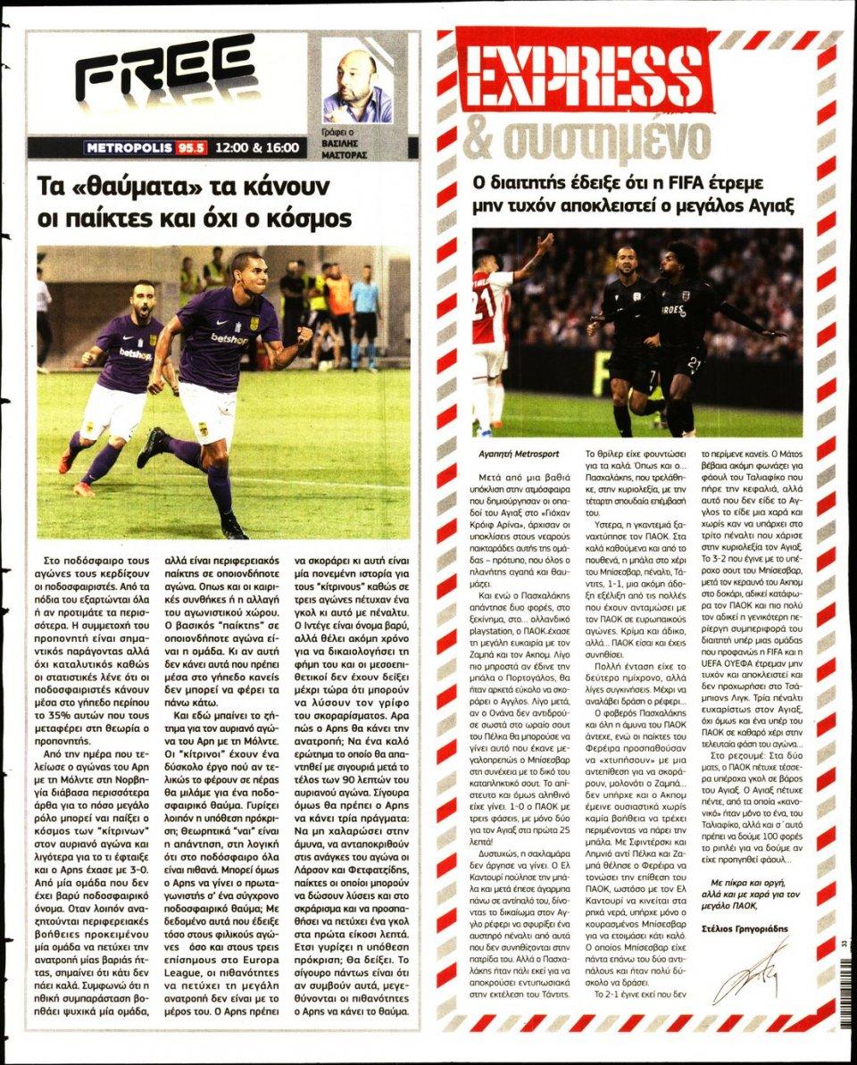 Οπισθόφυλλο Εφημερίδας - METROSPORT - 2019-08-14
