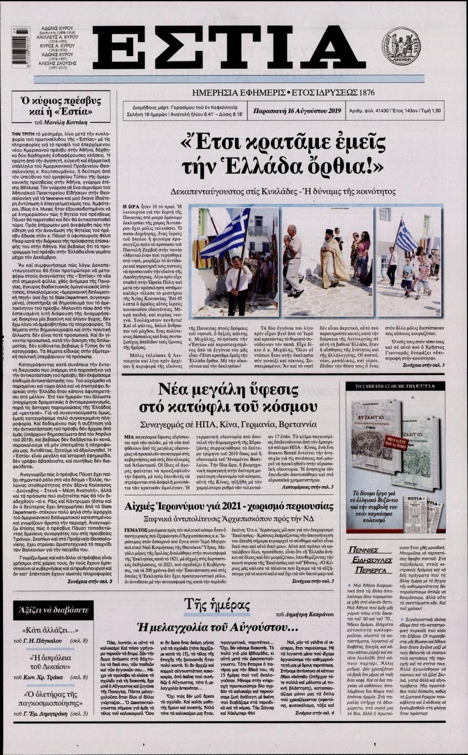 Πρωτοσέλιδο Εφημερίδας - ΕΣΤΙΑ - 2019-08-16