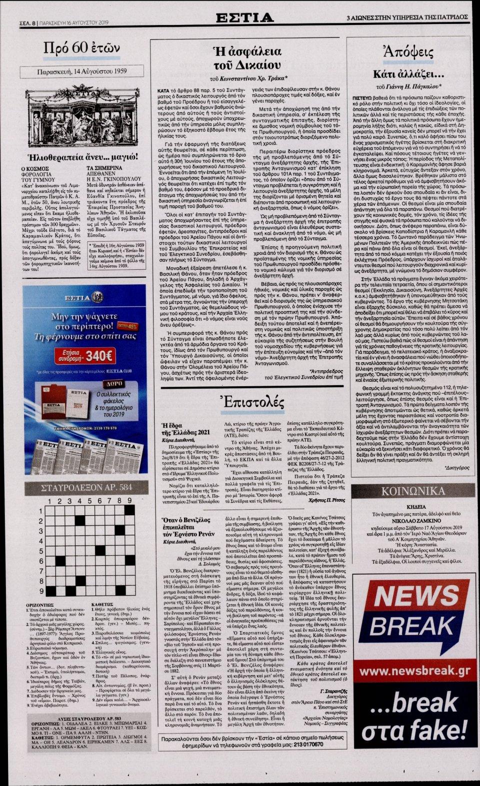 Οπισθόφυλλο Εφημερίδας - ΕΣΤΙΑ - 2019-08-16