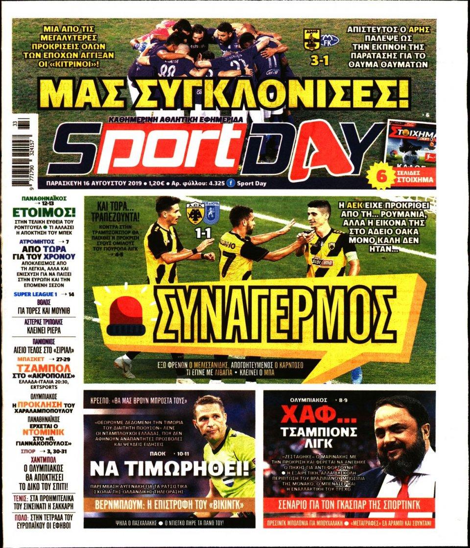 Πρωτοσέλιδο Εφημερίδας - SPORTDAY - 2019-08-16