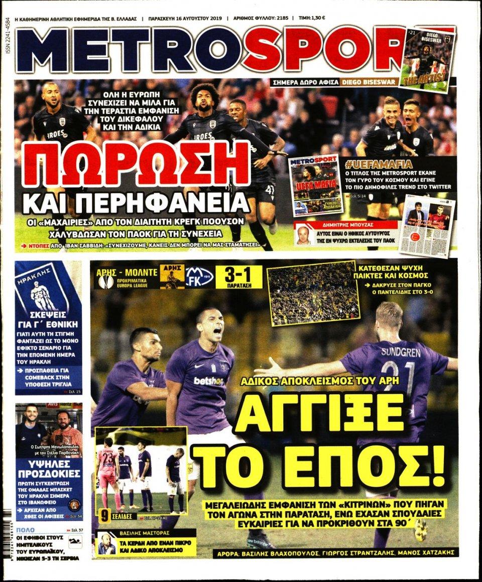 Πρωτοσέλιδο Εφημερίδας - METROSPORT - 2019-08-16