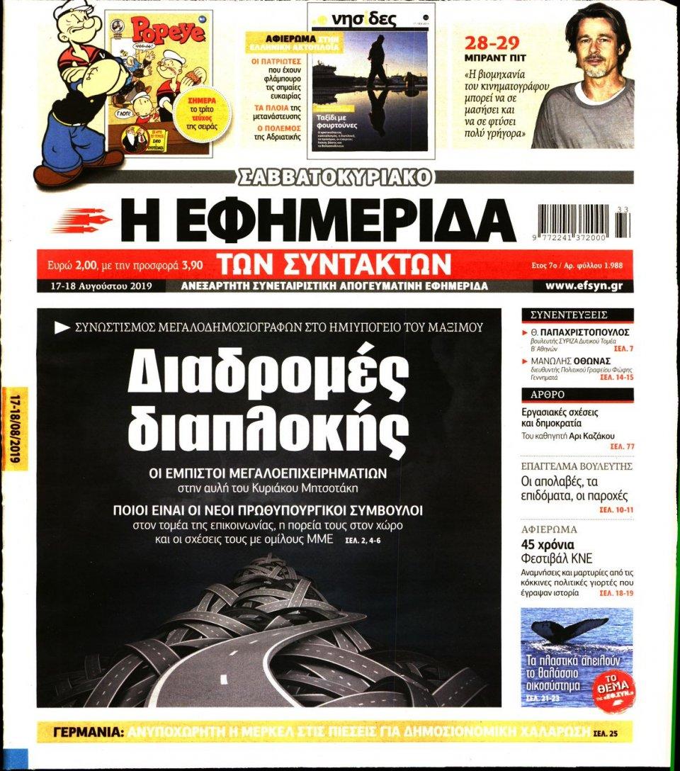 Πρωτοσέλιδο Εφημερίδας - Η ΕΦΗΜΕΡΙΔΑ ΤΩΝ ΣΥΝΤΑΚΤΩΝ - 2019-08-17