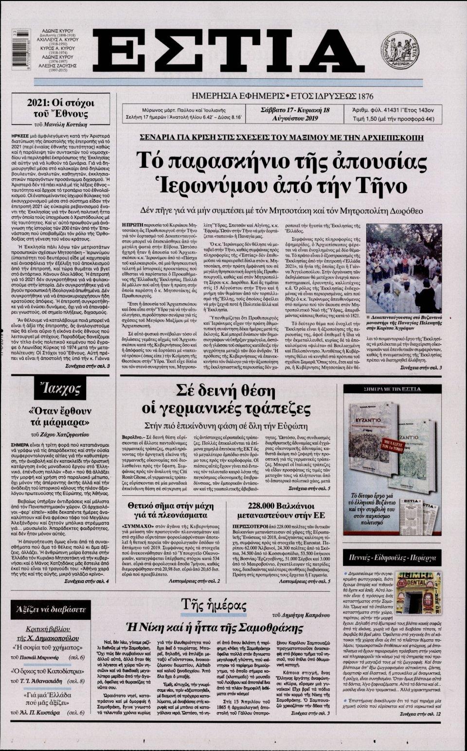 Πρωτοσέλιδο Εφημερίδας - ΕΣΤΙΑ - 2019-08-17