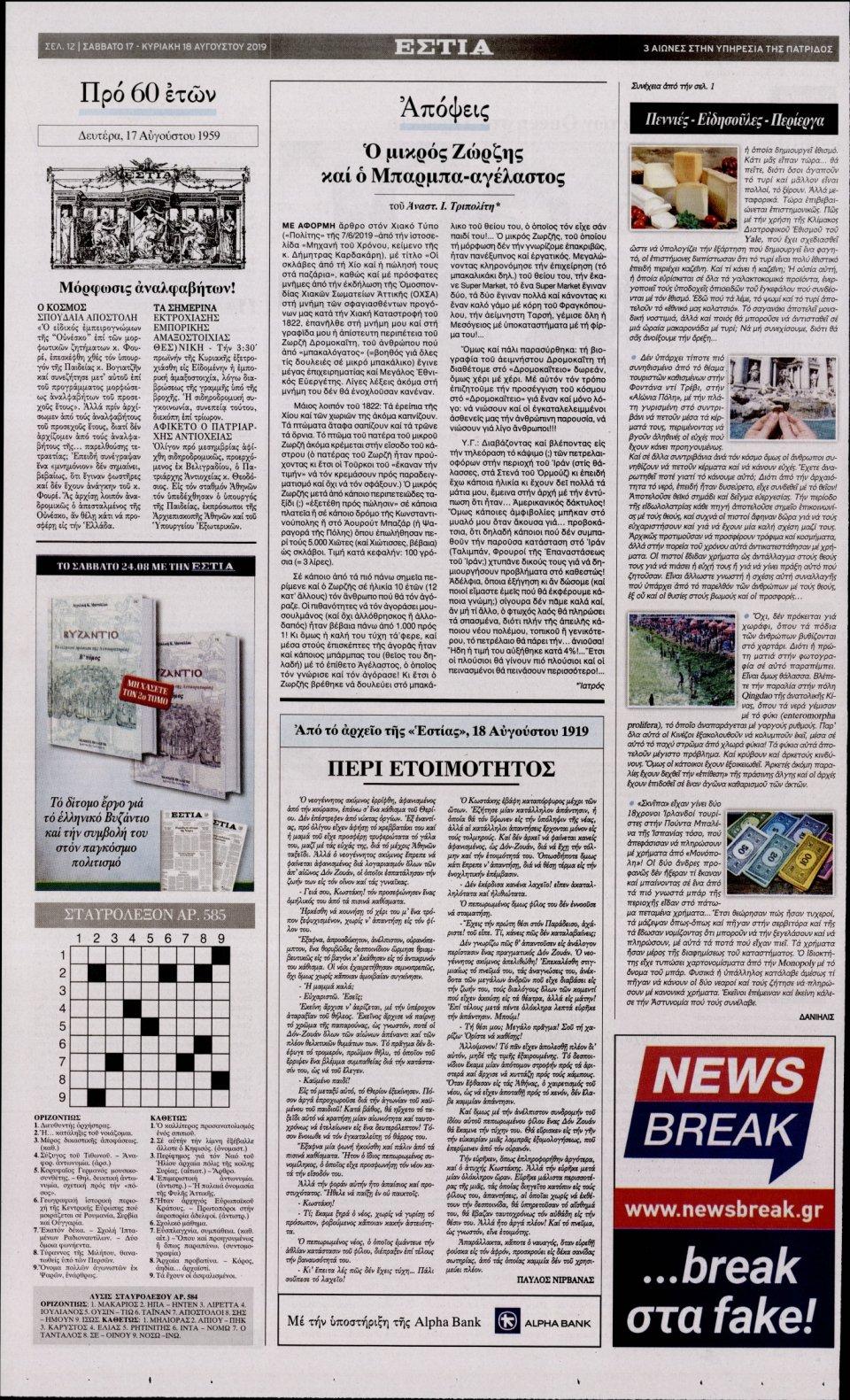 Οπισθόφυλλο Εφημερίδας - ΕΣΤΙΑ - 2019-08-17