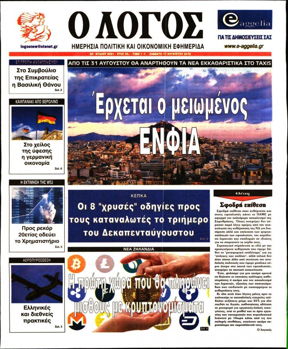 Πρωτοσέλιδο Εφημερίδας - Ο ΛΟΓΟΣ - 2019-08-17
