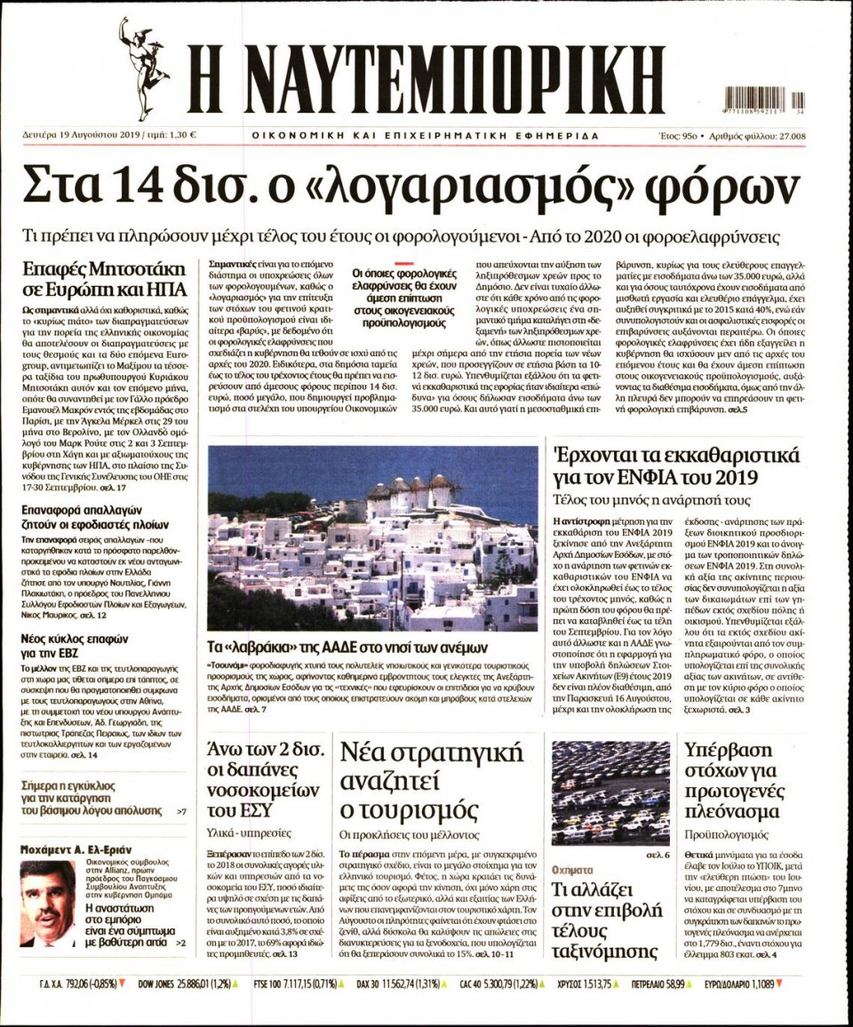 Πρωτοσέλιδο Εφημερίδας - ΝΑΥΤΕΜΠΟΡΙΚΗ - 2019-08-19