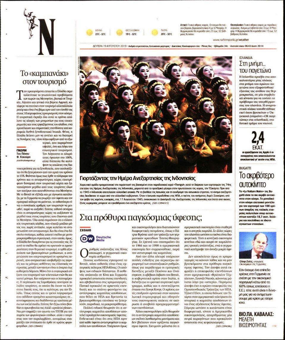 Οπισθόφυλλο Εφημερίδας - ΝΑΥΤΕΜΠΟΡΙΚΗ - 2019-08-19