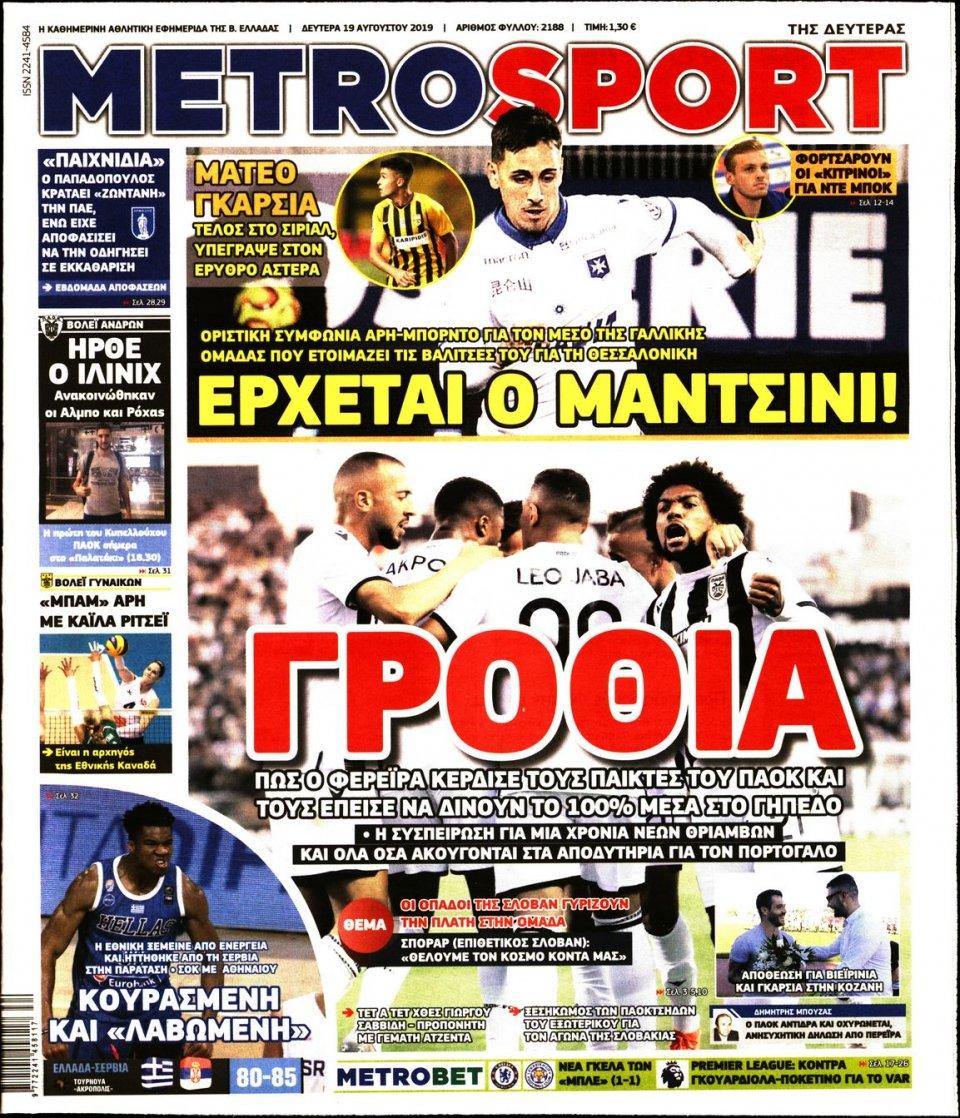 Πρωτοσέλιδο Εφημερίδας - METROSPORT - 2019-08-19
