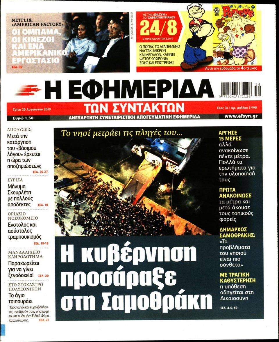 Πρωτοσέλιδο Εφημερίδας - Η ΕΦΗΜΕΡΙΔΑ ΤΩΝ ΣΥΝΤΑΚΤΩΝ - 2019-08-20
