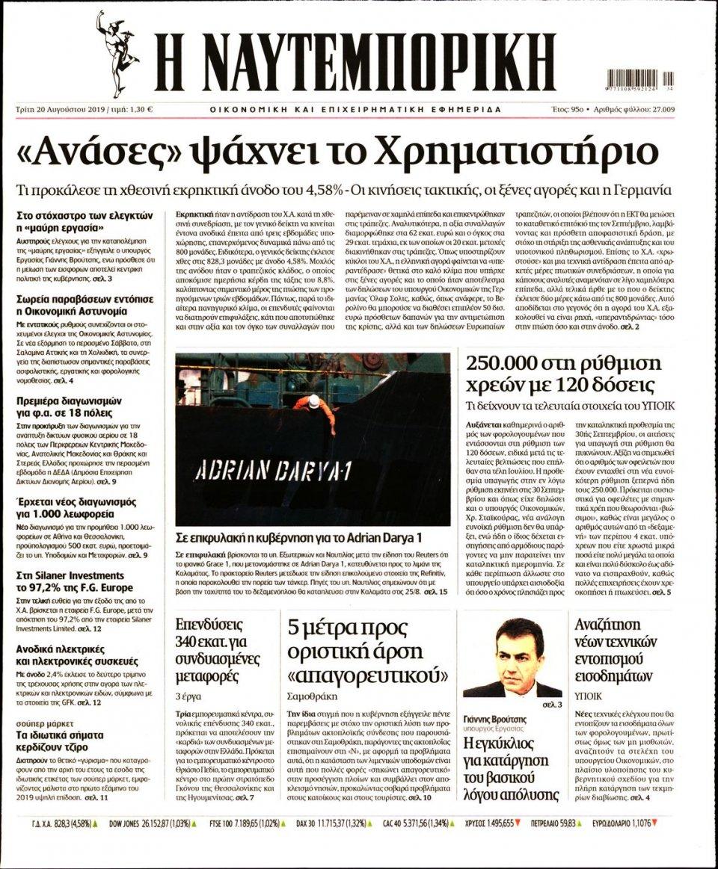 Πρωτοσέλιδο Εφημερίδας - ΝΑΥΤΕΜΠΟΡΙΚΗ - 2019-08-20