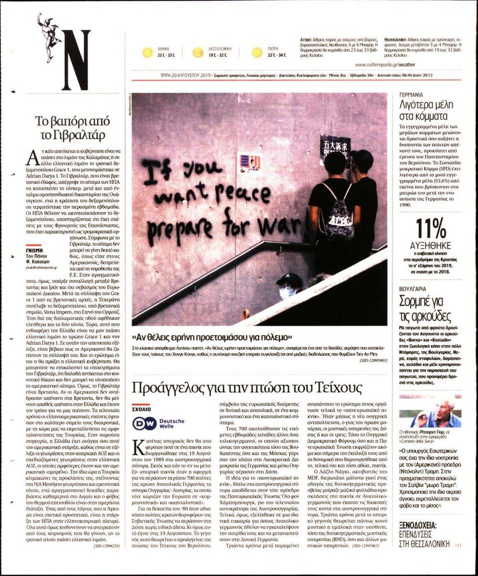 Οπισθόφυλλο Εφημερίδας - ΝΑΥΤΕΜΠΟΡΙΚΗ - 2019-08-20