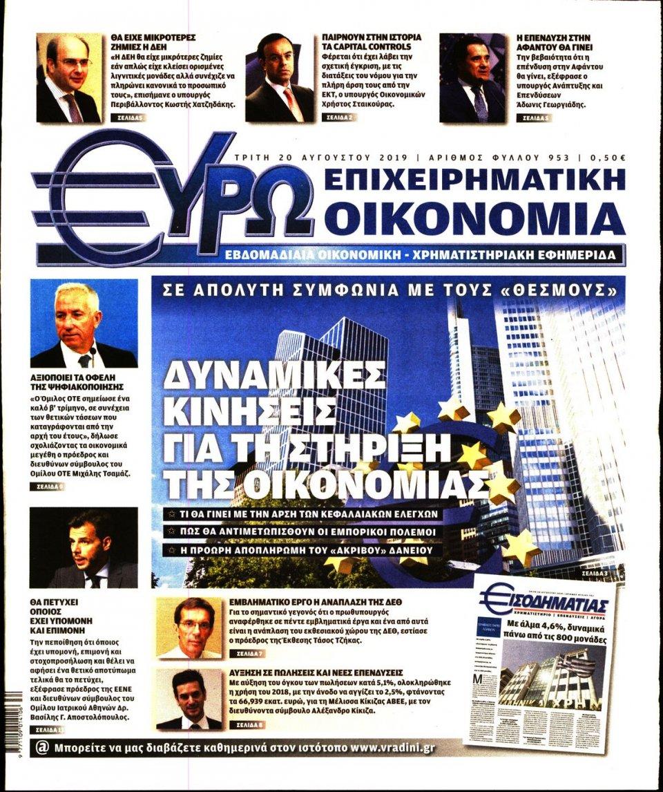 Πρωτοσέλιδο Εφημερίδας - ΕΥΡΩΟΙΚΟΝΟΜΙΑ - 2019-08-20