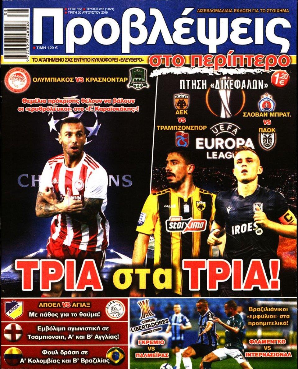 Πρωτοσέλιδο Εφημερίδας - ΠΡΟΒΛΕΨΕΙΣ - 2019-08-20