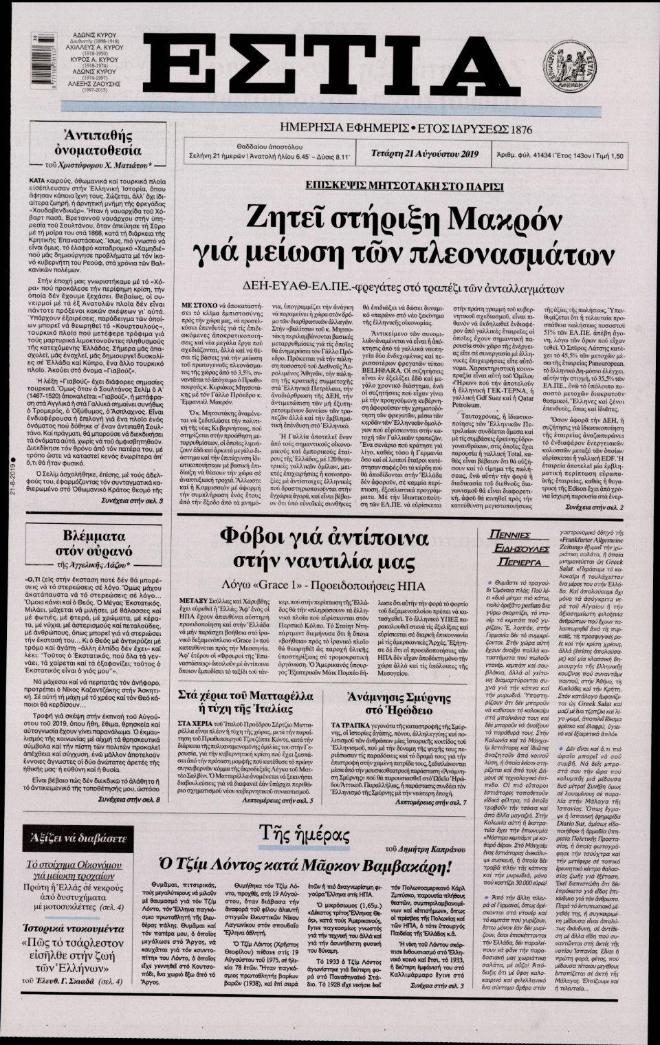Πρωτοσέλιδο Εφημερίδας - ΕΣΤΙΑ - 2019-08-21