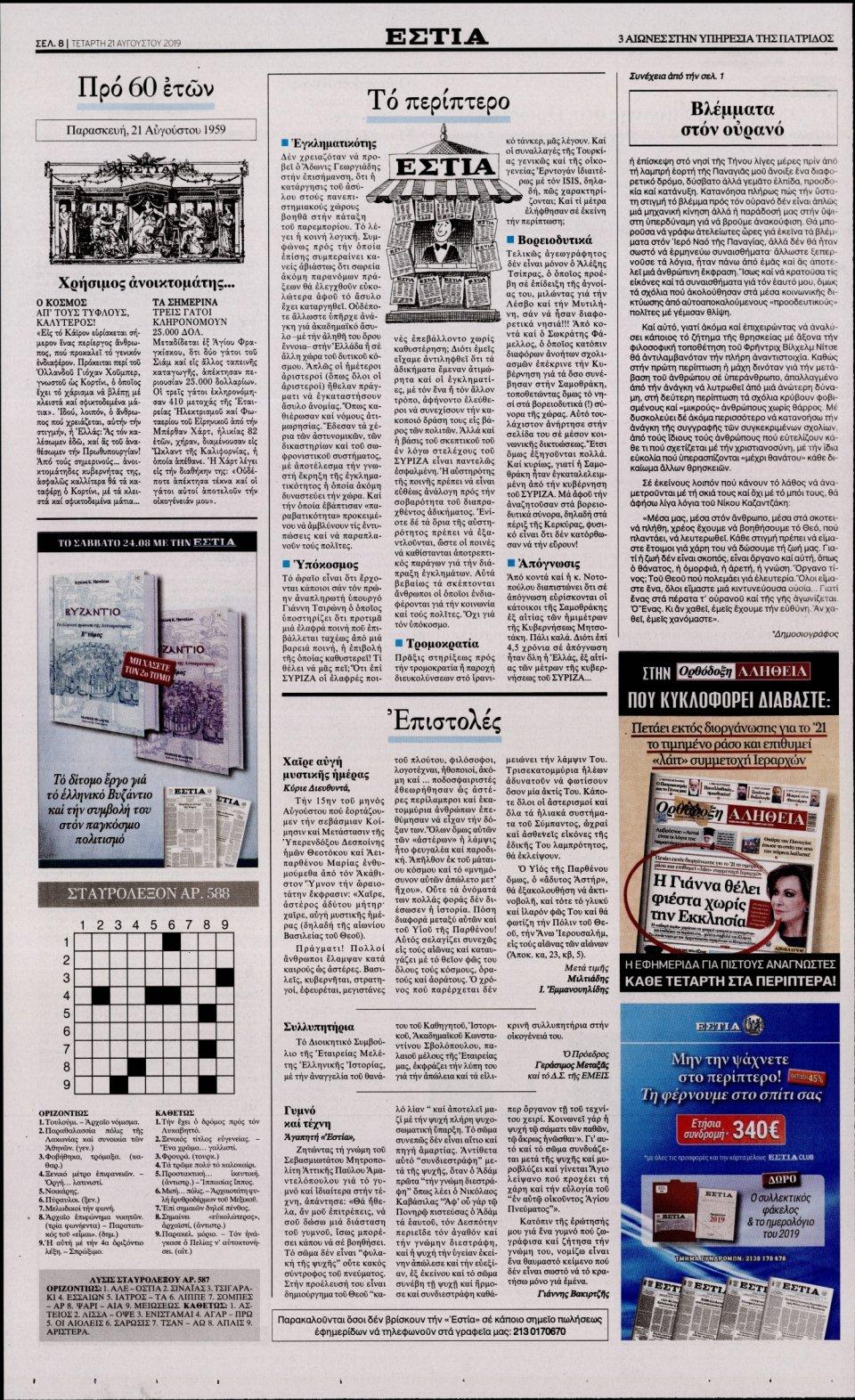 Οπισθόφυλλο Εφημερίδας - ΕΣΤΙΑ - 2019-08-21