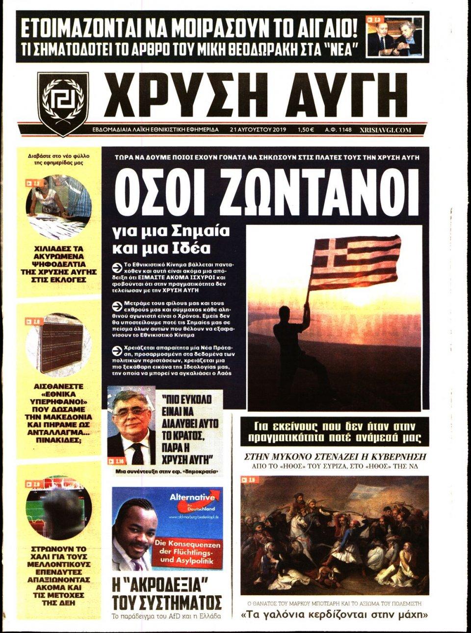 Πρωτοσέλιδο Εφημερίδας - ΧΡΥΣΗ ΑΥΓΗ - 2019-08-21
