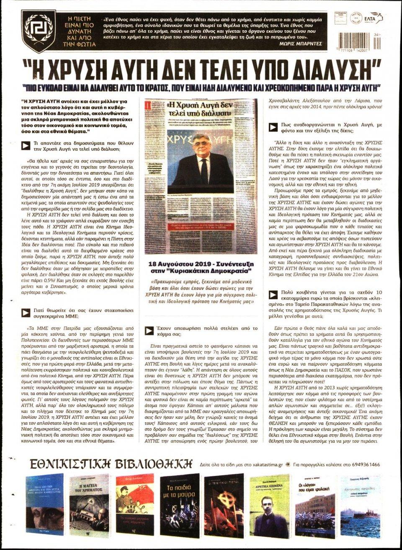 Οπισθόφυλλο Εφημερίδας - ΧΡΥΣΗ ΑΥΓΗ - 2019-08-21