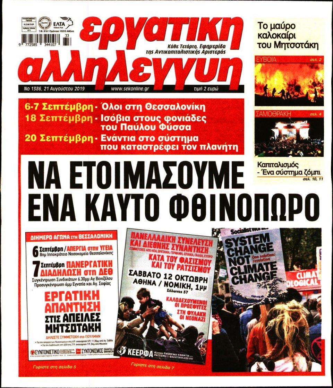 Πρωτοσέλιδο Εφημερίδας - ΕΡΓΑΤΙΚΗ ΑΛΛΗΛΕΓΓΥΗ - 2019-08-21