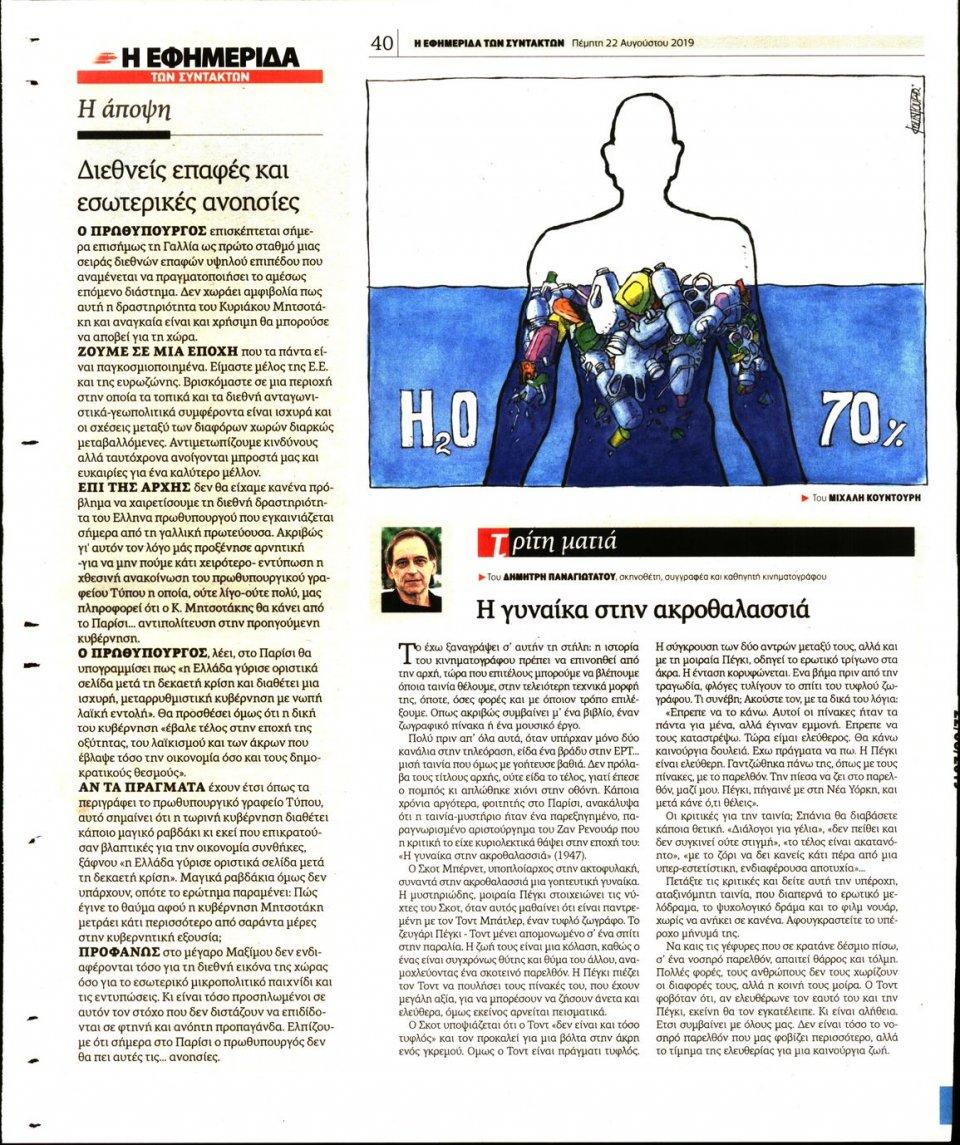 Οπισθόφυλλο Εφημερίδας - Η ΕΦΗΜΕΡΙΔΑ ΤΩΝ ΣΥΝΤΑΚΤΩΝ - 2019-08-22