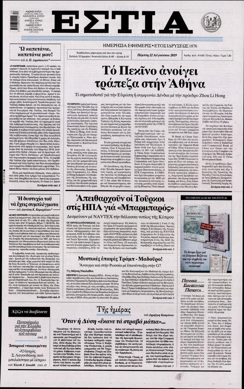 Πρωτοσέλιδο Εφημερίδας - ΕΣΤΙΑ - 2019-08-22