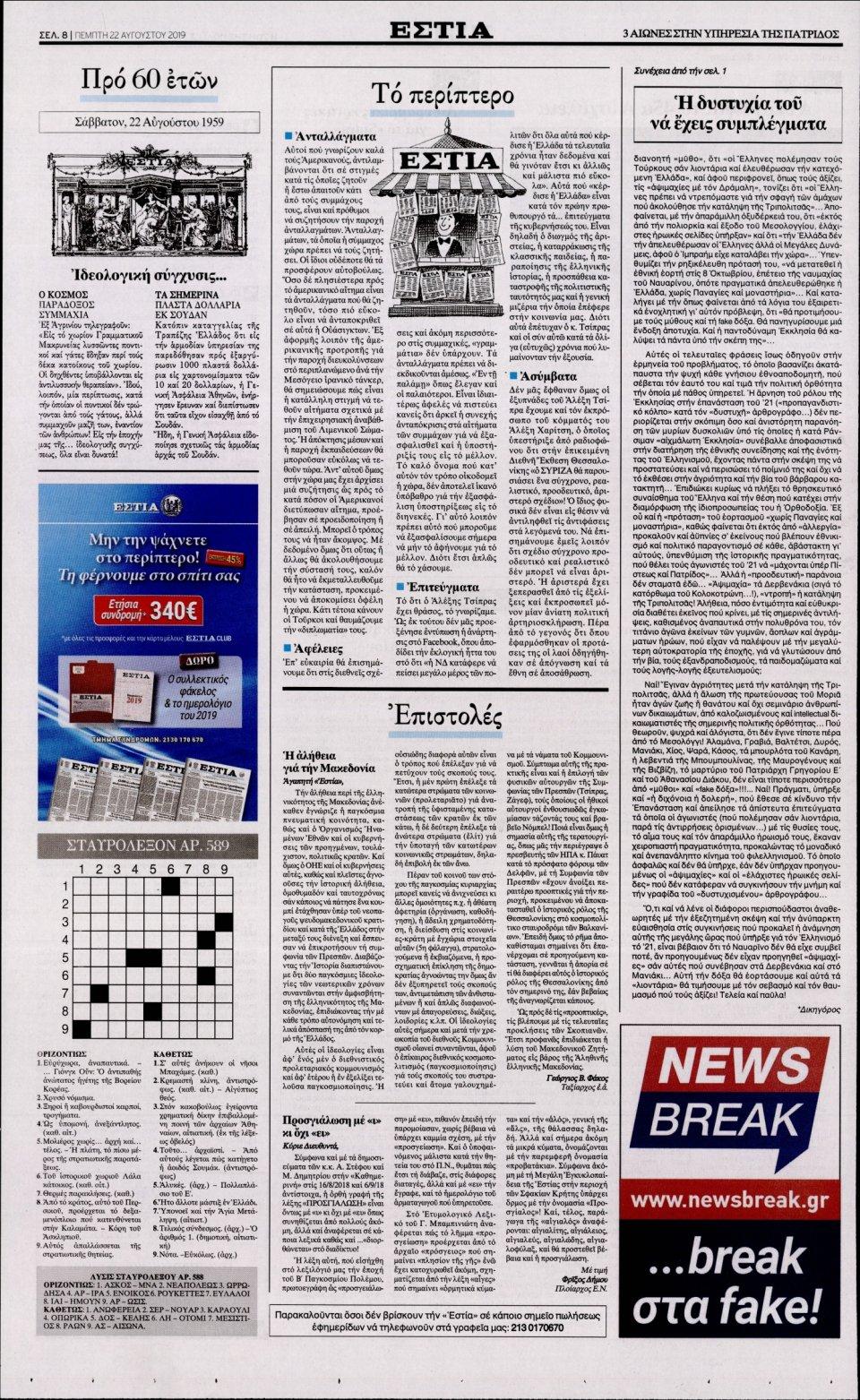 Οπισθόφυλλο Εφημερίδας - ΕΣΤΙΑ - 2019-08-22