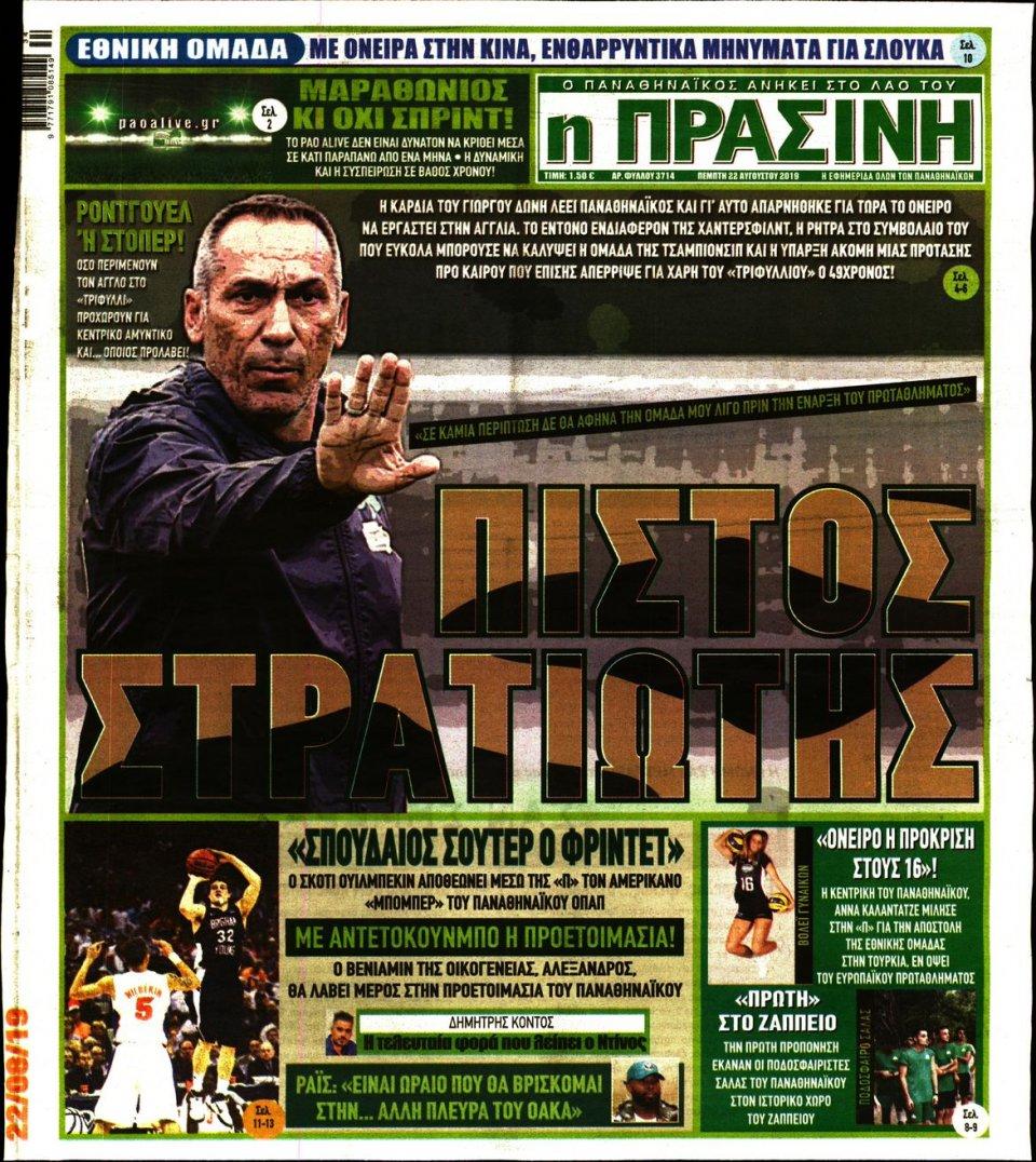 Πρωτοσέλιδο Εφημερίδας - ΠΡΑΣΙΝΗ - 2019-08-22