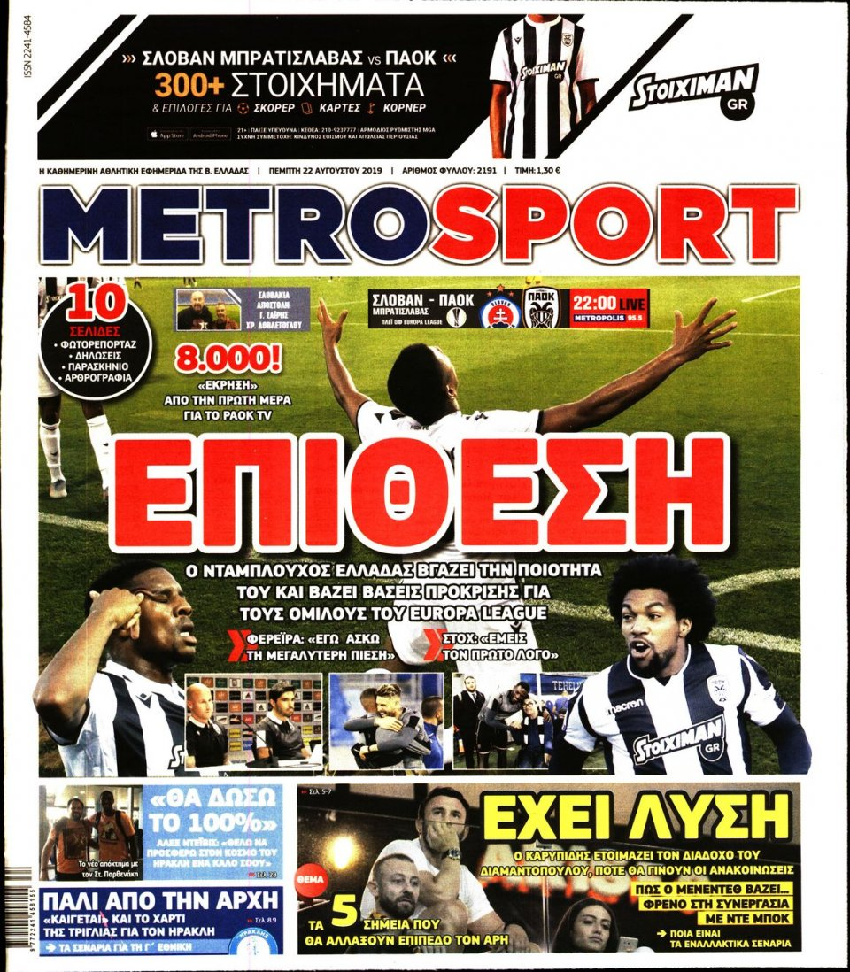 Πρωτοσέλιδο Εφημερίδας - METROSPORT - 2019-08-22
