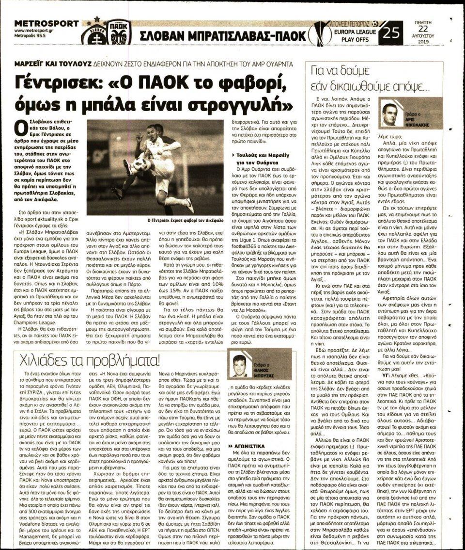 Οπισθόφυλλο Εφημερίδας - METROSPORT - 2019-08-22