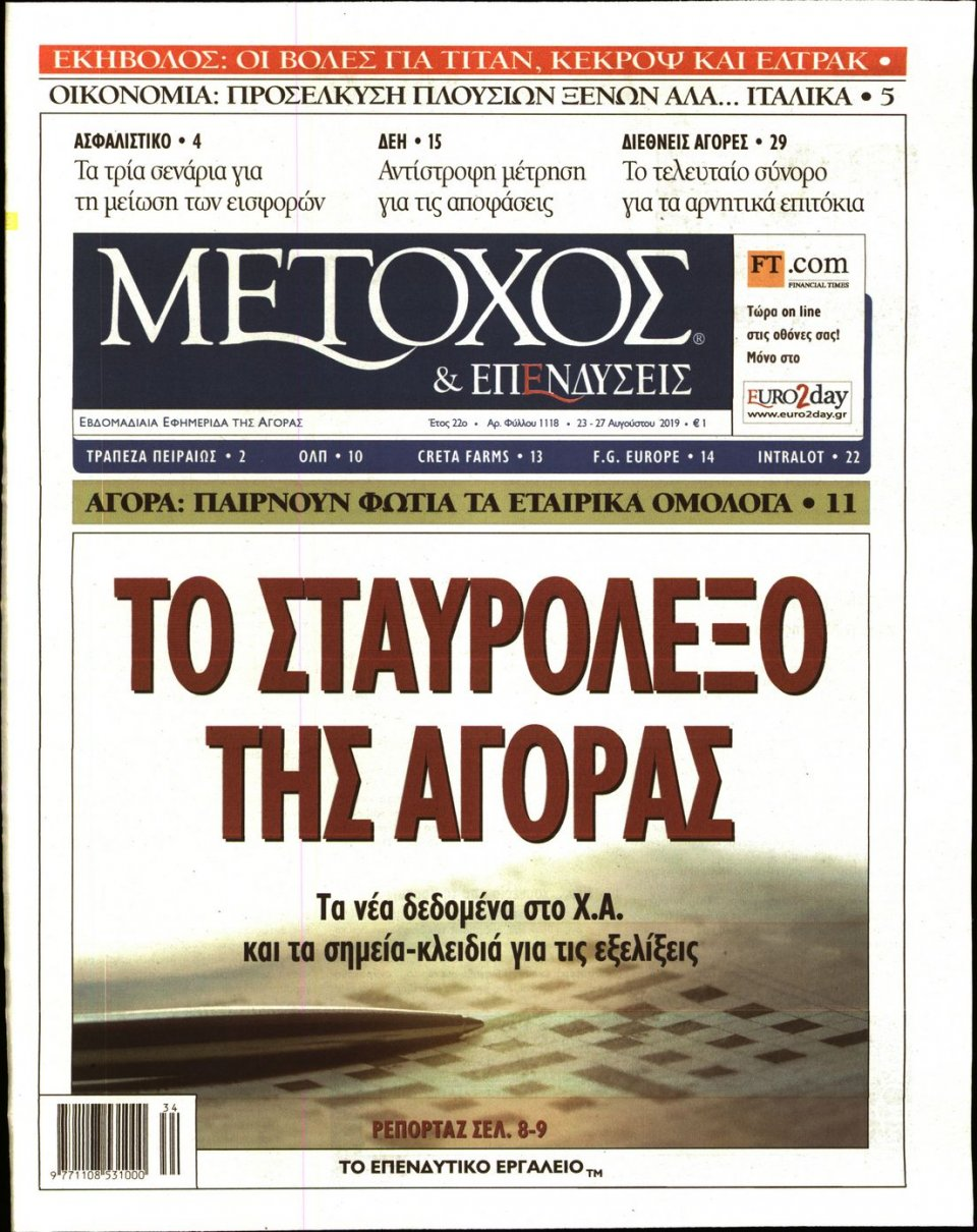 Πρωτοσέλιδο Εφημερίδας - ΜΕΤΟΧΟΣ - 2019-08-23