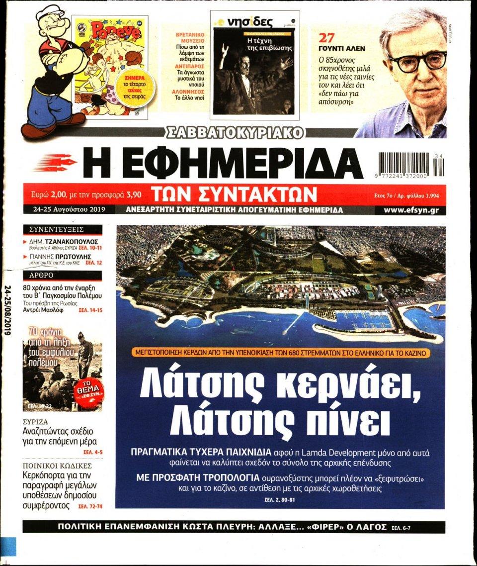 Πρωτοσέλιδο Εφημερίδας - Η ΕΦΗΜΕΡΙΔΑ ΤΩΝ ΣΥΝΤΑΚΤΩΝ - 2019-08-24