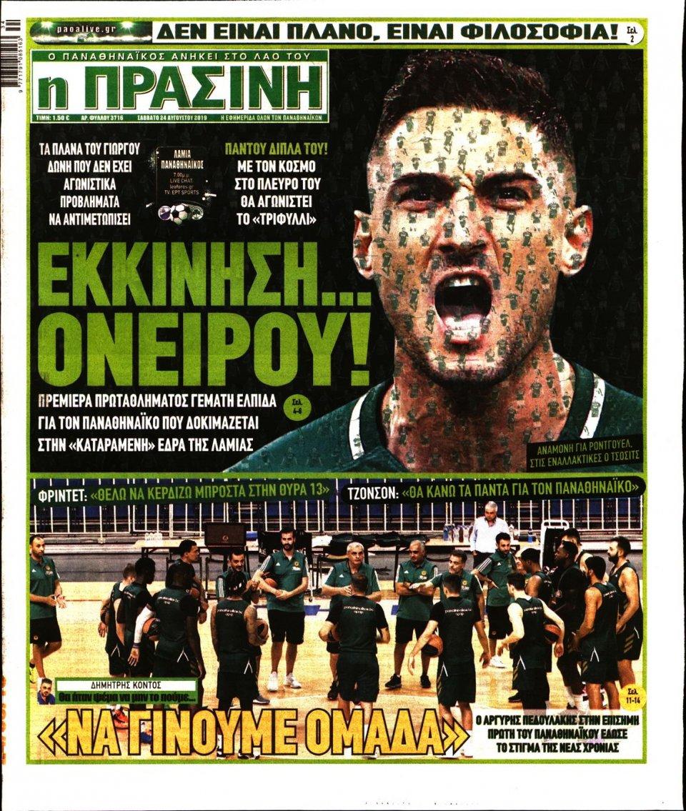 Πρωτοσέλιδο Εφημερίδας - ΠΡΑΣΙΝΗ - 2019-08-24
