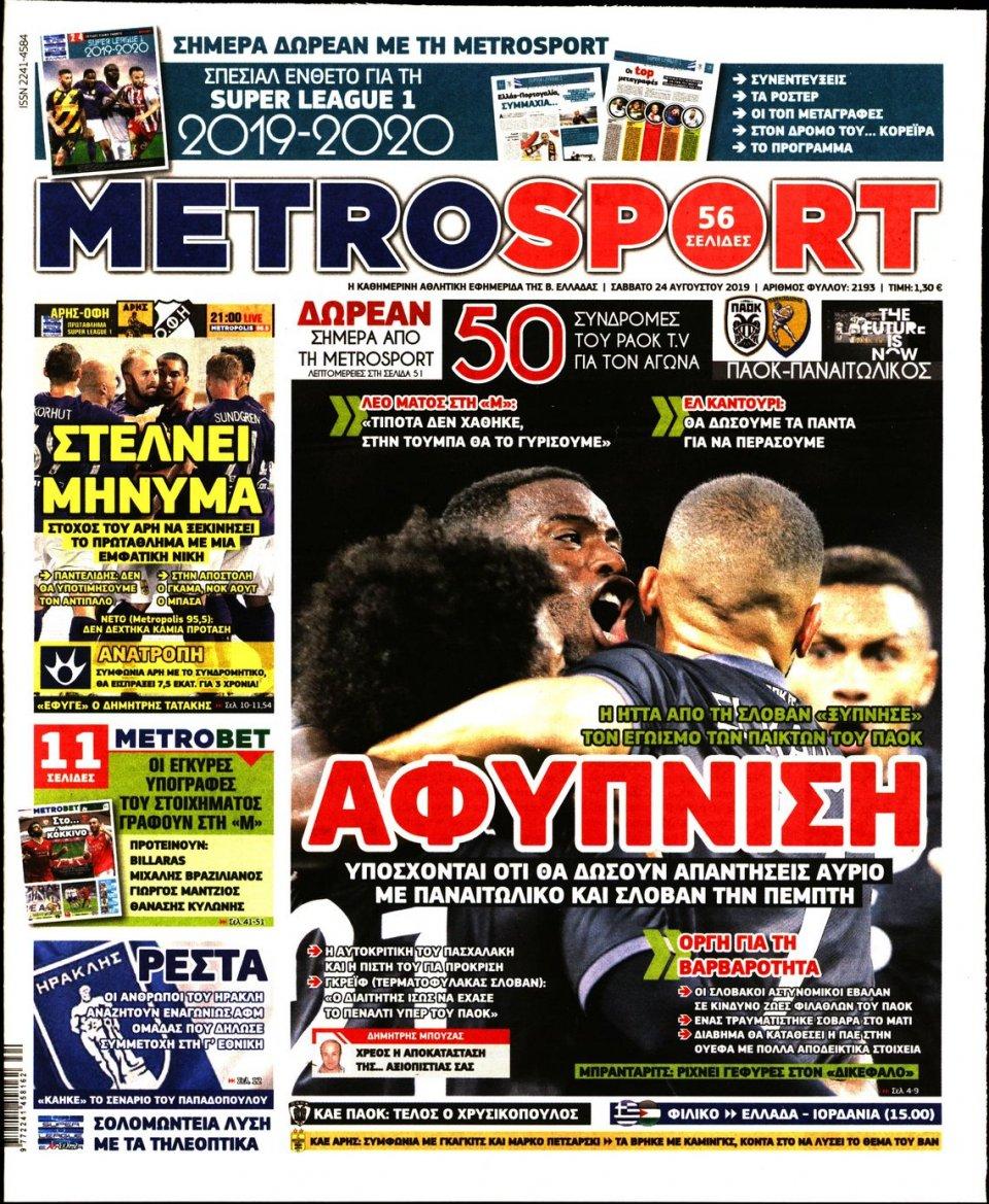 Πρωτοσέλιδο Εφημερίδας - METROSPORT - 2019-08-24
