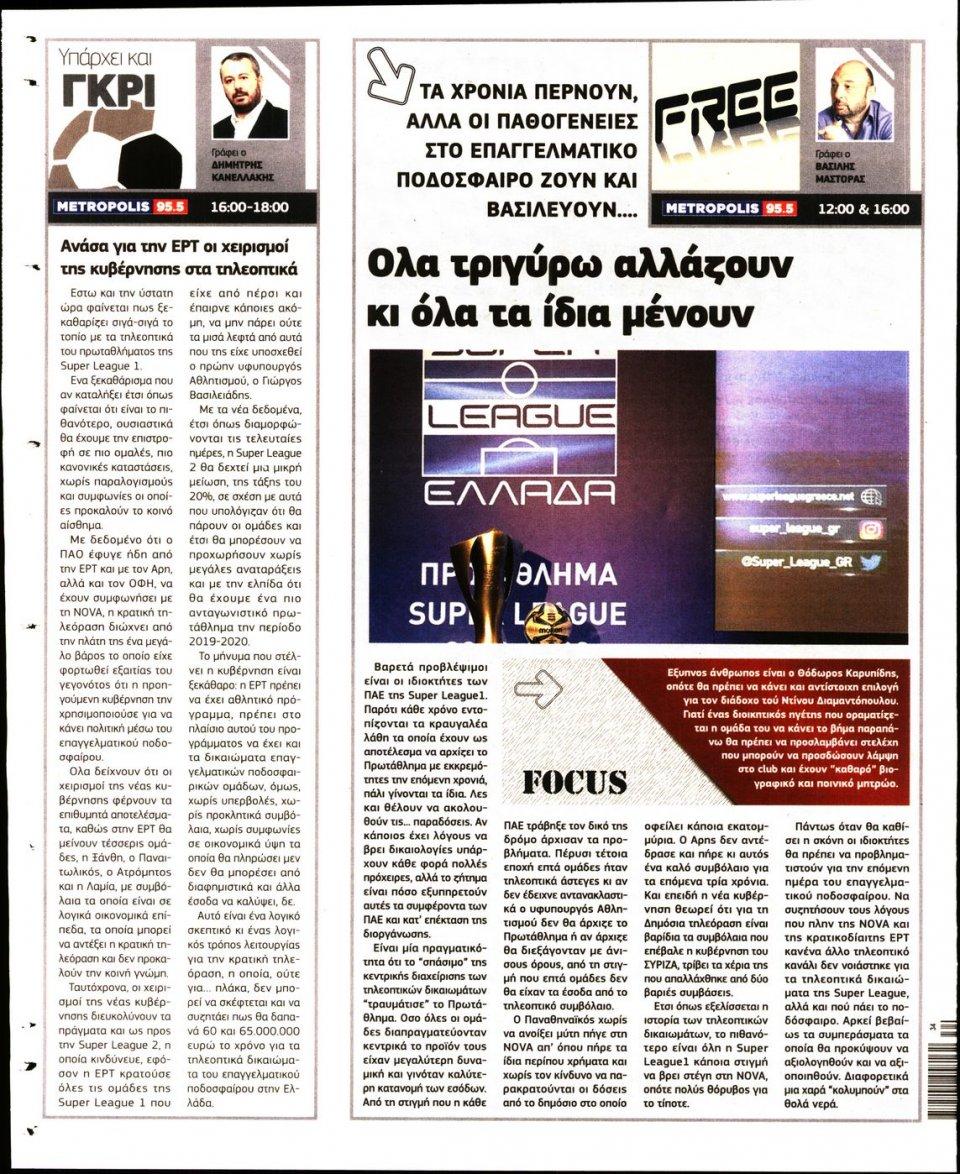 Οπισθόφυλλο Εφημερίδας - METROSPORT - 2019-08-24