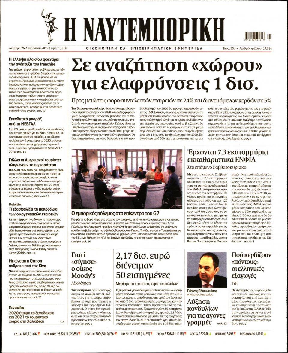 Πρωτοσέλιδο Εφημερίδας - ΝΑΥΤΕΜΠΟΡΙΚΗ - 2019-08-26