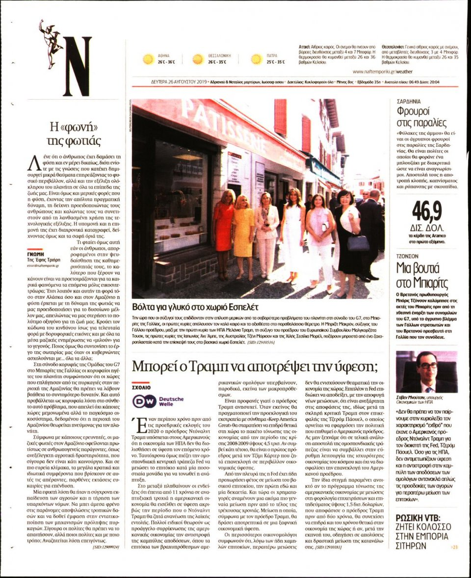 Οπισθόφυλλο Εφημερίδας - ΝΑΥΤΕΜΠΟΡΙΚΗ - 2019-08-26