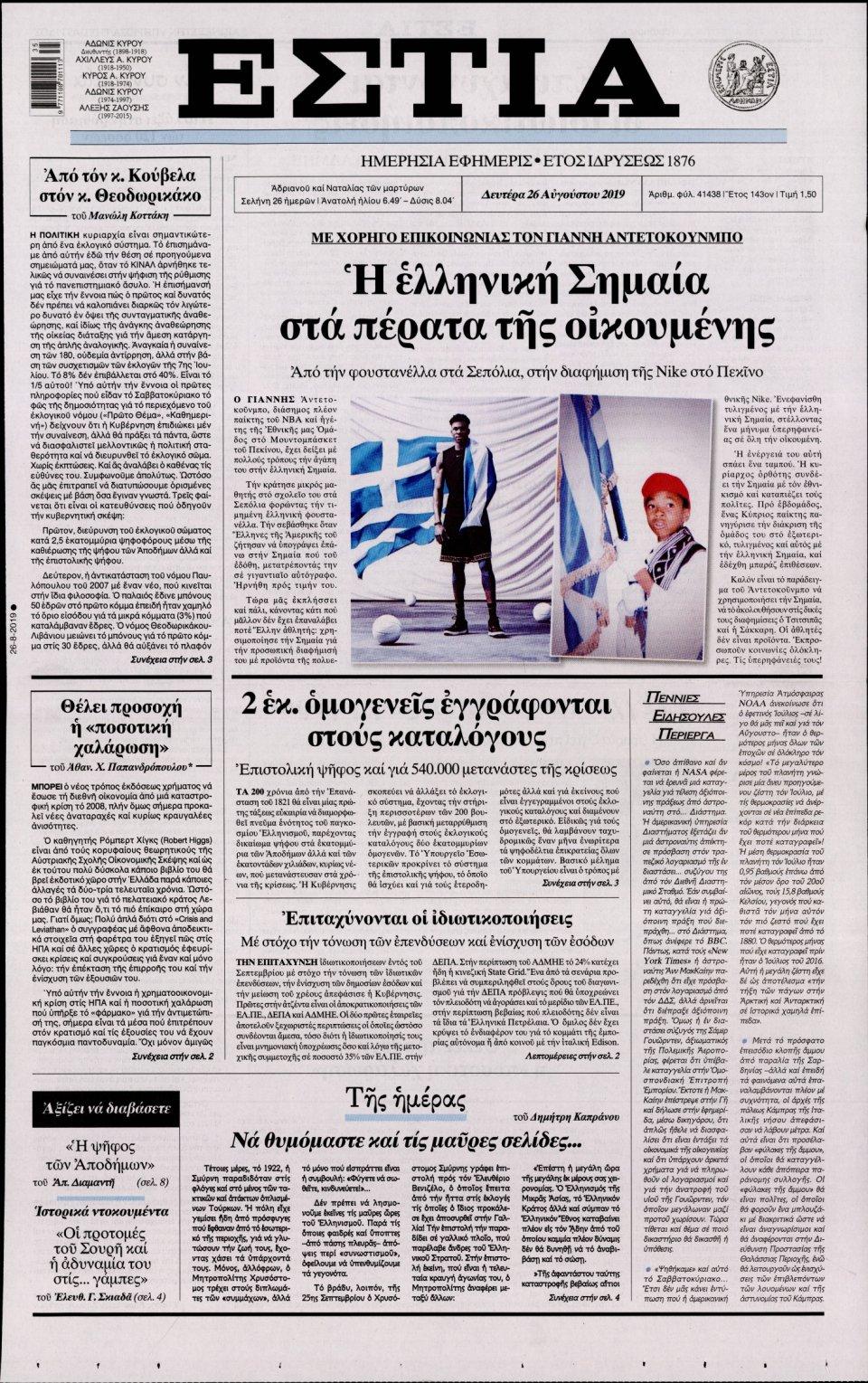 Πρωτοσέλιδο Εφημερίδας - ΕΣΤΙΑ - 2019-08-26