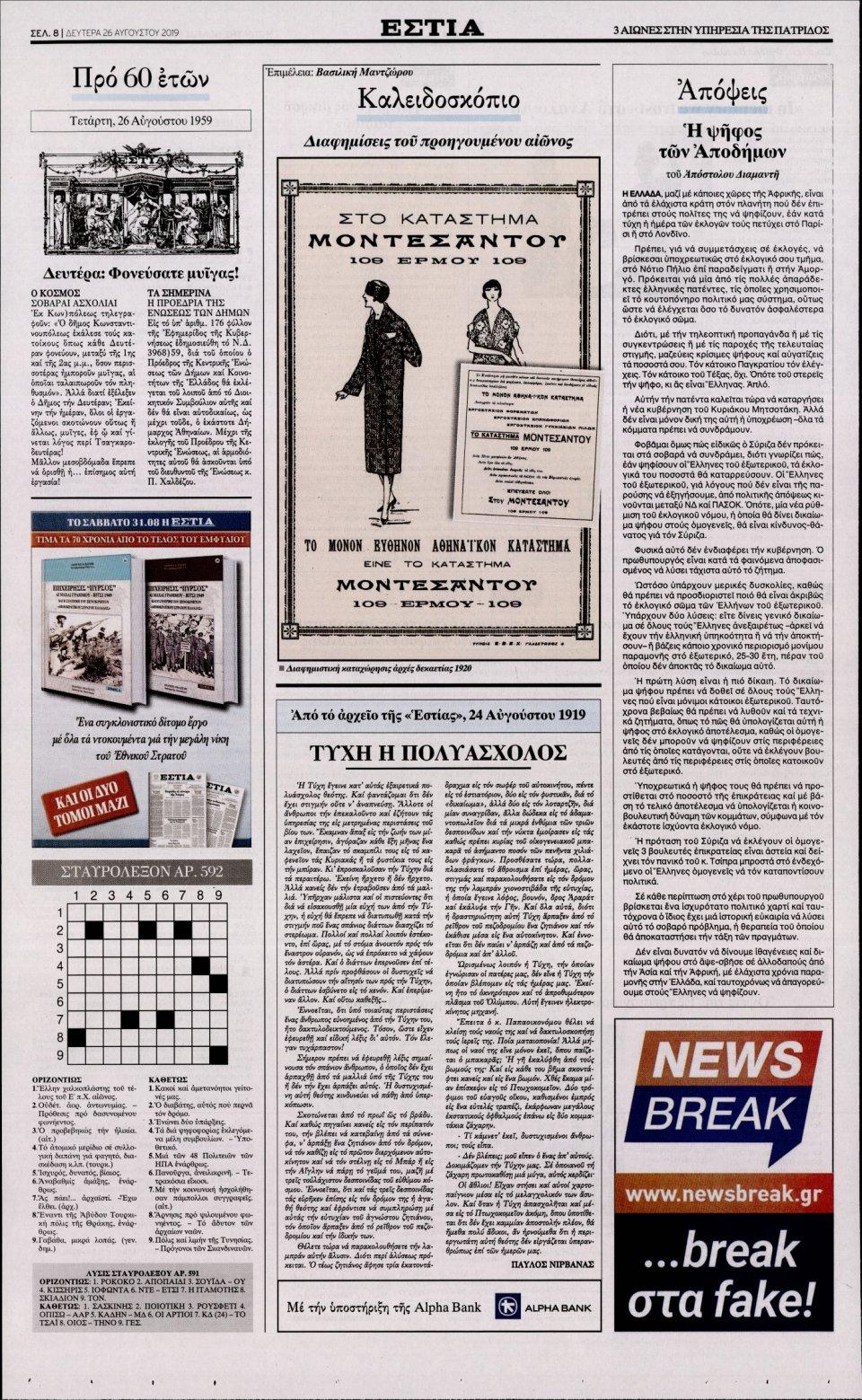 Οπισθόφυλλο Εφημερίδας - ΕΣΤΙΑ - 2019-08-26