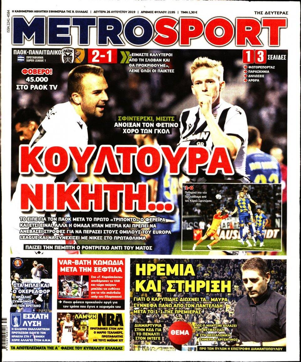 Πρωτοσέλιδο Εφημερίδας - METROSPORT - 2019-08-26