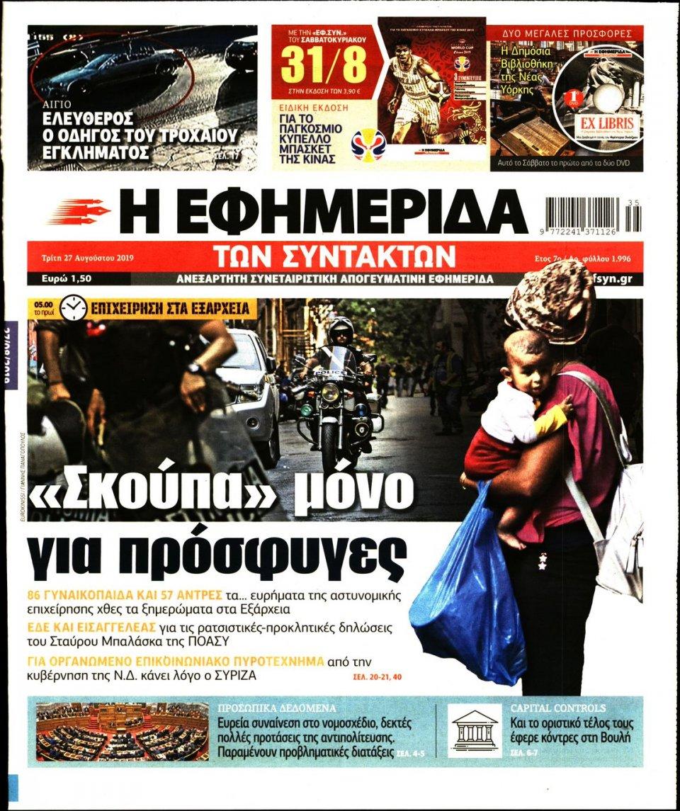Πρωτοσέλιδο Εφημερίδας - Η ΕΦΗΜΕΡΙΔΑ ΤΩΝ ΣΥΝΤΑΚΤΩΝ - 2019-08-27