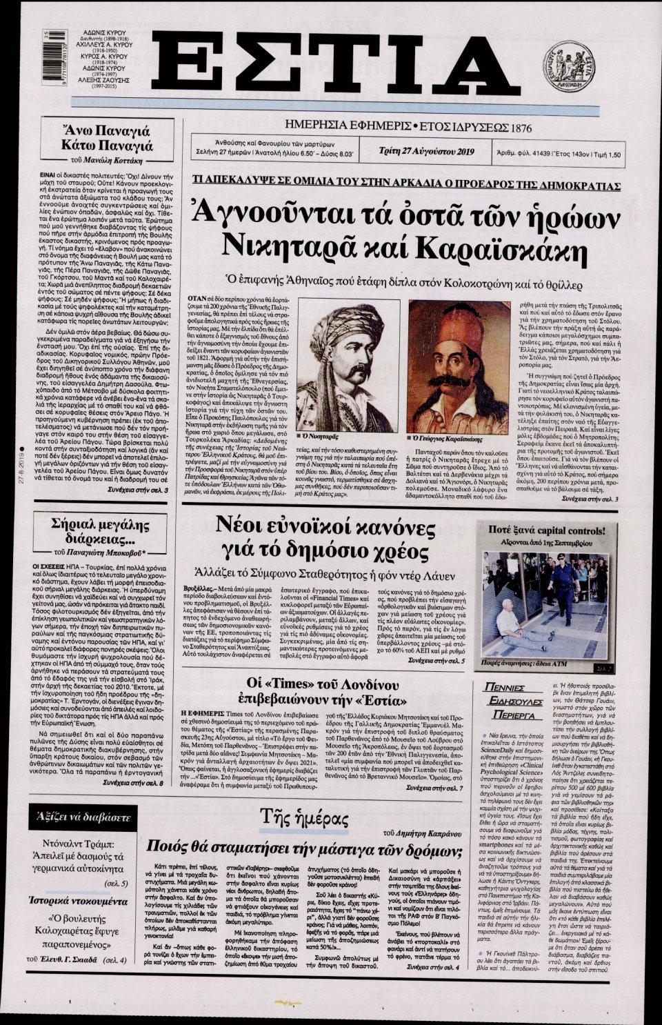 Πρωτοσέλιδο Εφημερίδας - ΕΣΤΙΑ - 2019-08-27